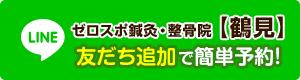 ゼロスポ鍼灸・整骨院【鶴見】line