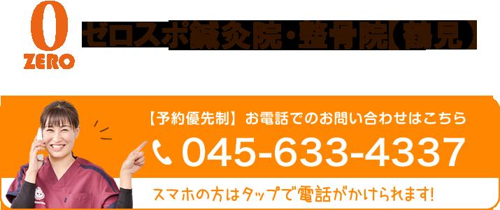 ゼロスポ鍼灸・整骨院【鶴見】