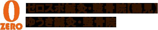 ゼロスポ鍼灸・整骨院【鶴見】 ゆうき鍼灸・整骨院