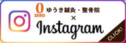 Instagramゆうき鍼灸・整骨院