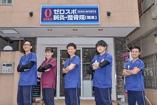 ゼロスポ鍼灸・整骨院【鶴見】 院紹介