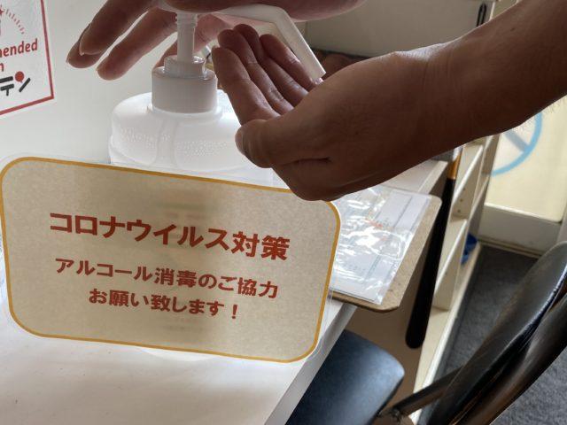 当院の新型コロナ感染症対策(鶴見区 ゆうき鍼灸整骨院・ゼロスポ鍼灸整骨院 鶴見)